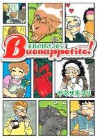 それではさっそくBuonappetito!