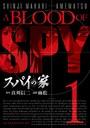 スパイの家 (1)