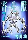 寄生獣 フルカラー版 7