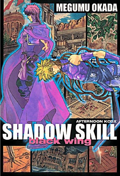 SHADOW SKILL black wing 1