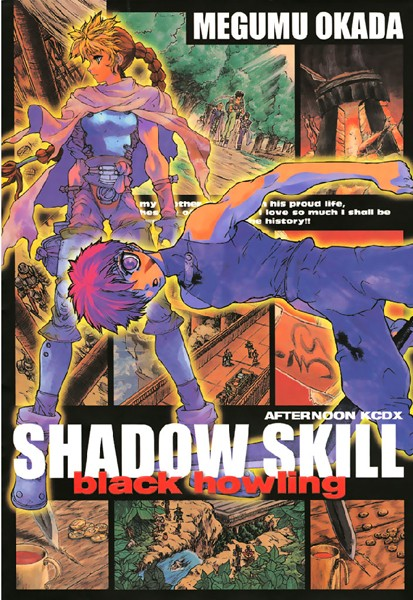 SHADOW SKILL black howling 1