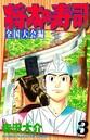 将太の寿司 全国大会編 3