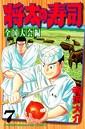 将太の寿司 全国大会編 7