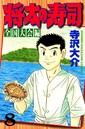 将太の寿司 全国大会編 8