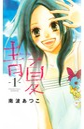 青夏 Ao-Natsu 1