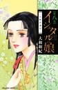 イシュタルの娘〜小野於通伝〜 8