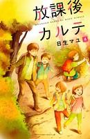 放課後カルテ (4)