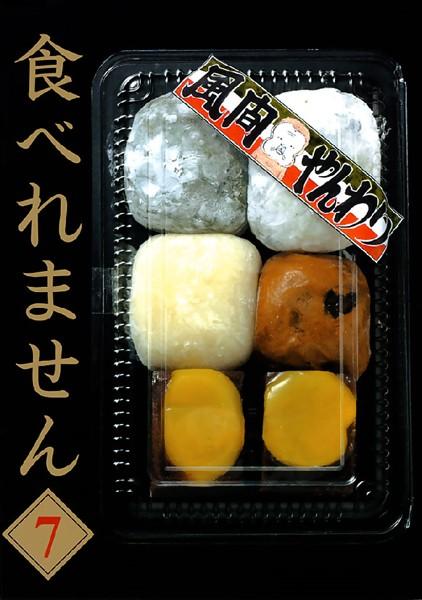 食べれません (7)