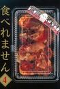 食べれません (4)