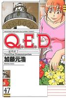 Q.E.D. 証明終了 47