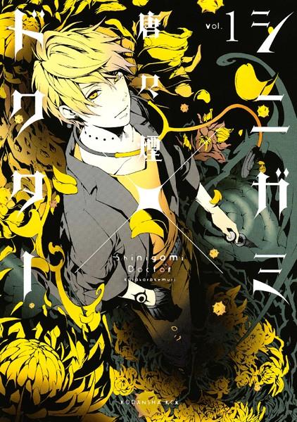 シニガミ×ドクター 1