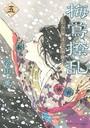 梅鴬撩乱―長州幕末狂騒曲― 5