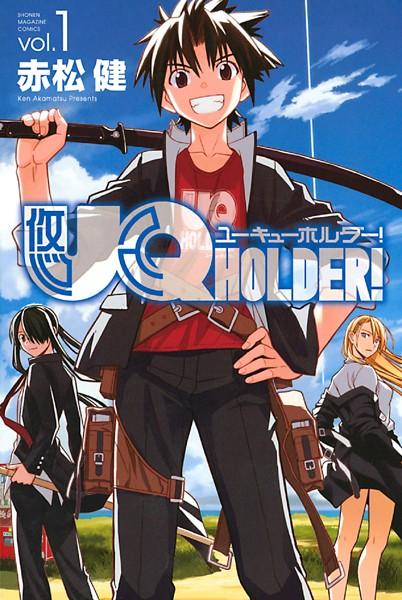 UQ HOLDER! (1)