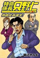 極厚 特命係長 只野仁 ルーキー編 (1) 特命社員誕生!