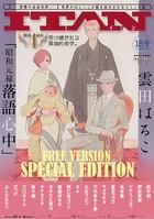 ITAN 18号 SPECIAL EDITION