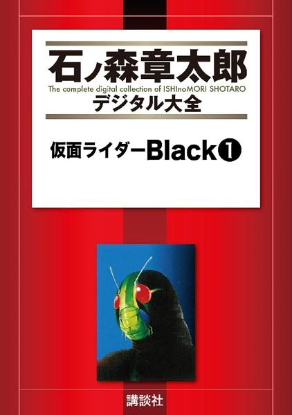 仮面ライダーBlack (1)