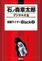 仮面ライダーBlack (2)