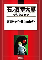 仮面ライダーBlack (3)