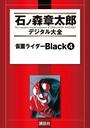 仮面ライダーBlack (4)