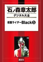 仮面ライダーBlack (5)