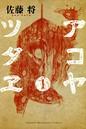 アコヤツタヱ (1)