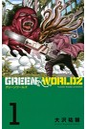 GREEN WORLDZ 1