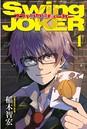 Swing JOKER (1)