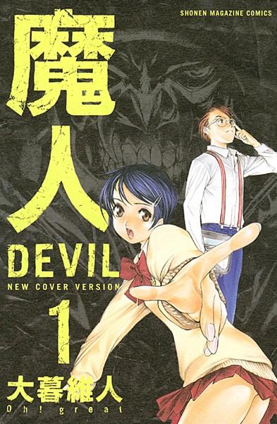 魔人〜DEVIL〜 1