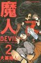 魔人〜DEVIL〜 2
