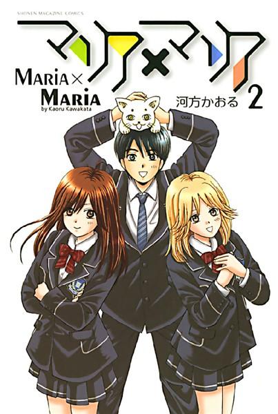 マリア×マリア 2