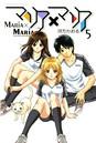 マリア×マリア 5