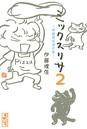 ミックスリサ 〜伊藤理佐傑作集〜 (2)