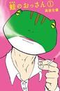 蛙のおっさん 1