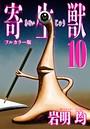 寄生獣 フルカラー版 10
