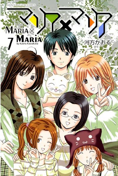 マリア×マリア 7
