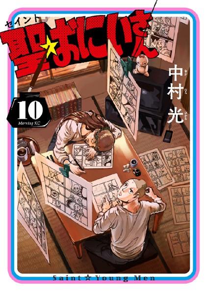 聖☆おにいさん 10