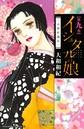 イシュタルの娘〜小野於通伝〜 9