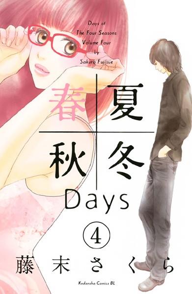 春夏秋冬Days (4)
