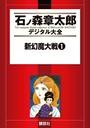 新幻魔大戦 (1)