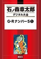 G・Rナンバー5