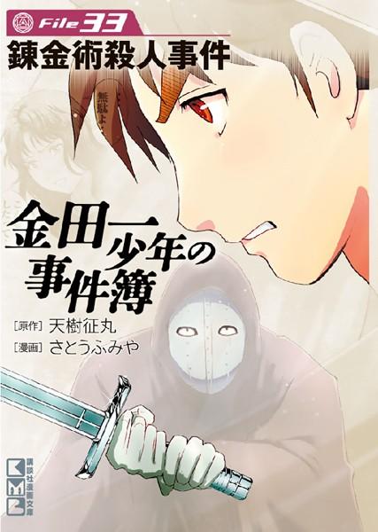 金田一少年の事件簿File 33