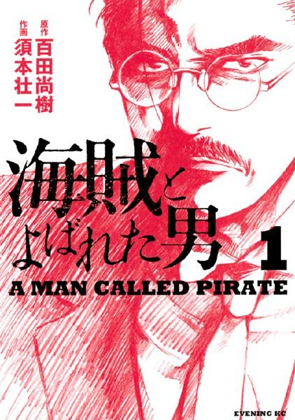海賊とよばれた男 1