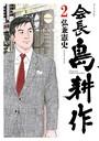 会長 島耕作 (2)