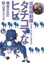攻殻機動隊S.A.C. タチコマなヒビ (6)