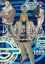 攻殻機動隊 STAND ALONE COMPLEX 〜The Laughing man〜 1