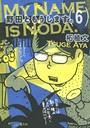 野田ともうします。 6