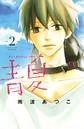 青夏 Ao-Natsu 2