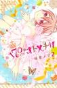 170cm★オトメチカ (2)