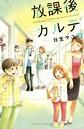 放課後カルテ (6)