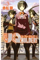 UQ HOLDER! 3